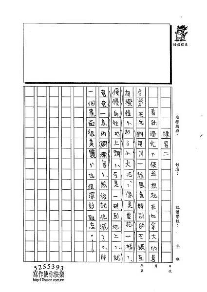 102W6307黃睿宇 (3)