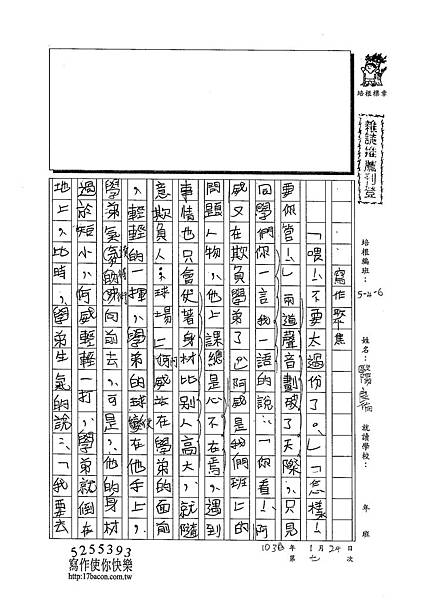 102W6307歐陽良侑 (1)