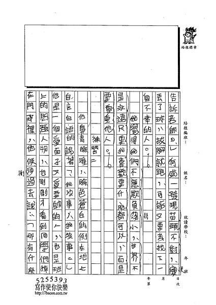 102W6307歐陽良侑 (2)