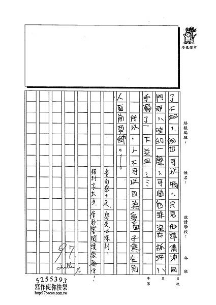 102W6307歐陽良侑 (3)
