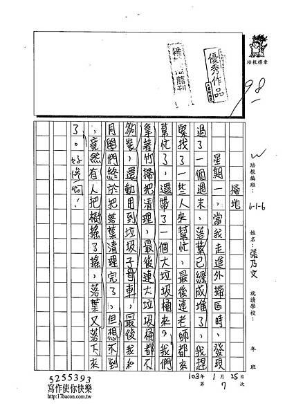 102W6307 張乃文 (1)