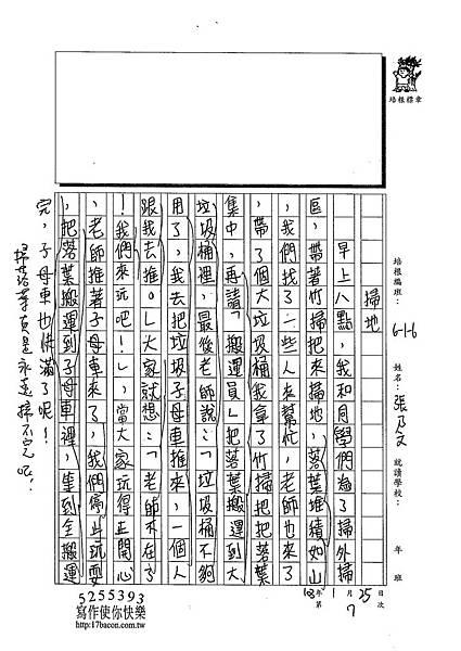 102W6307 張乃文 (2)