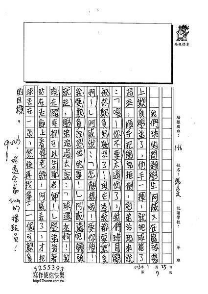 102W6307 張乃文 (3)