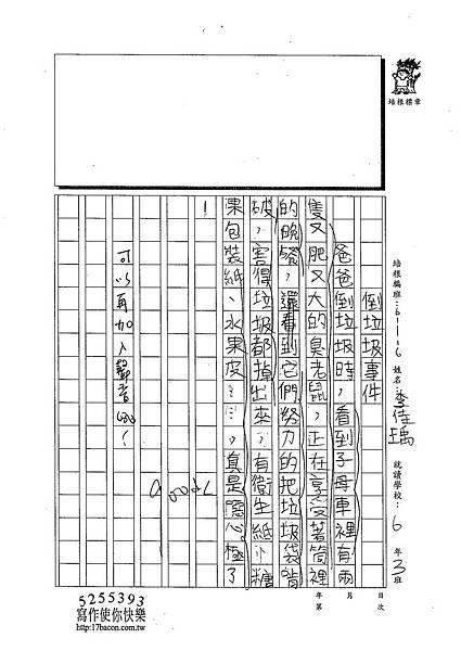 102W6307李佳瑀 (2)