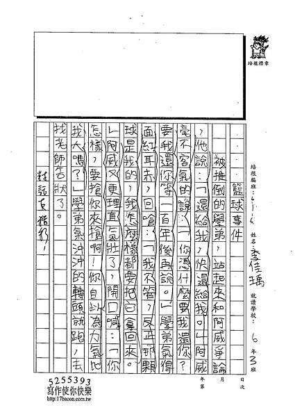 102W6307李佳瑀 (3)