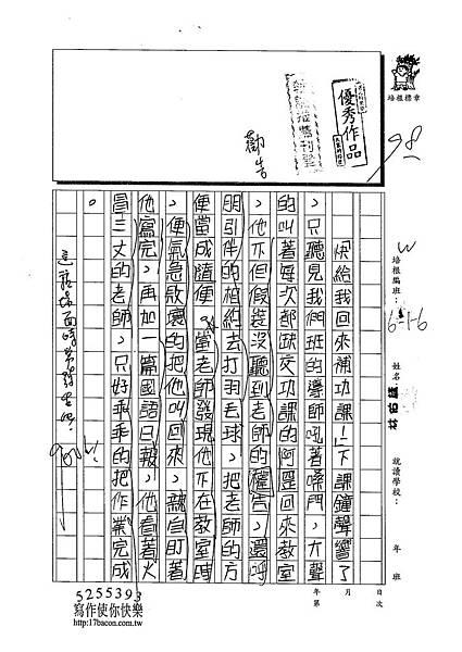 102W6307林佑諺 (1)
