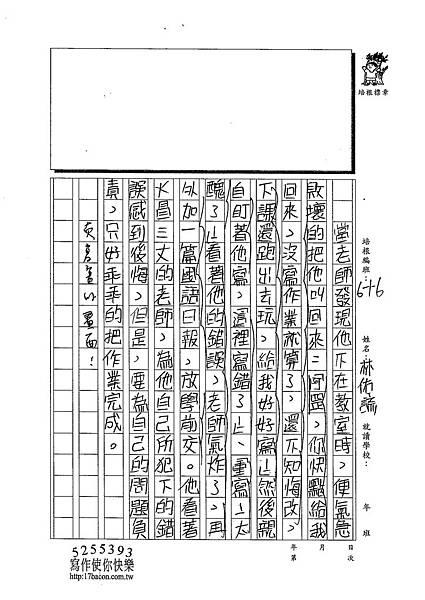 102W6307林佑諺 (2)