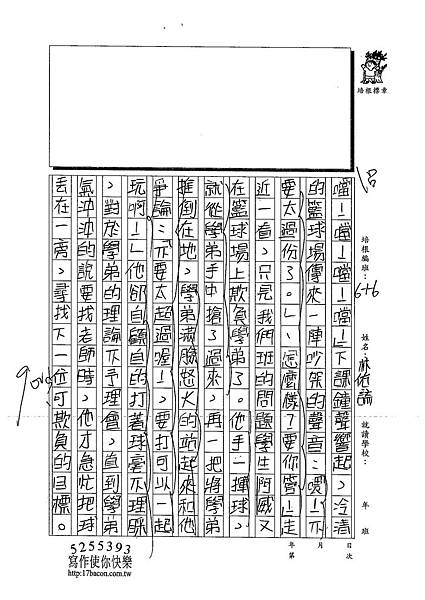 102W6307林佑諺 (3)