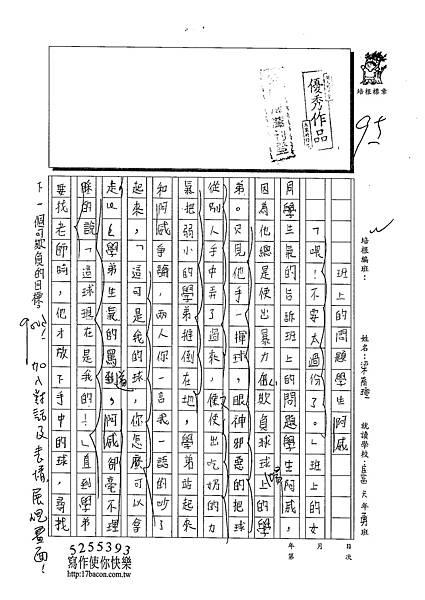 102W6307梁育瑄 (1)