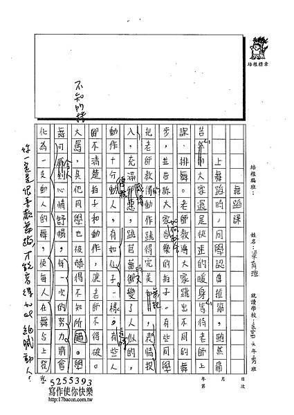 102W6307梁育瑄 (2)