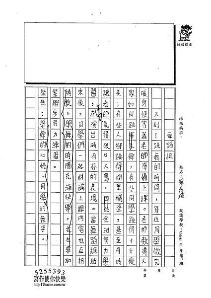 102W6307梁育瑄 (3)