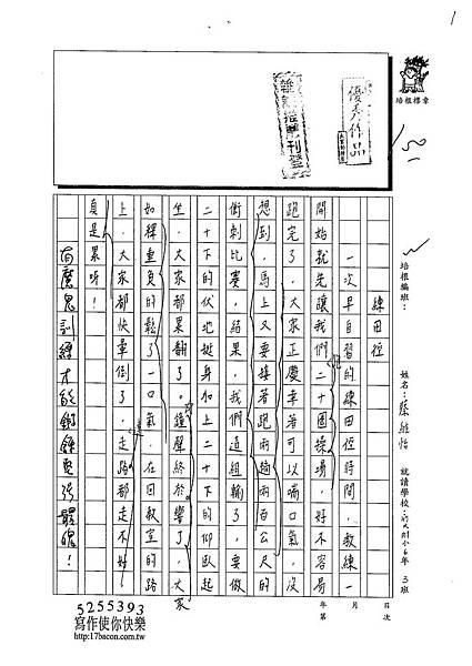 102W6307蔡維怡 (1)