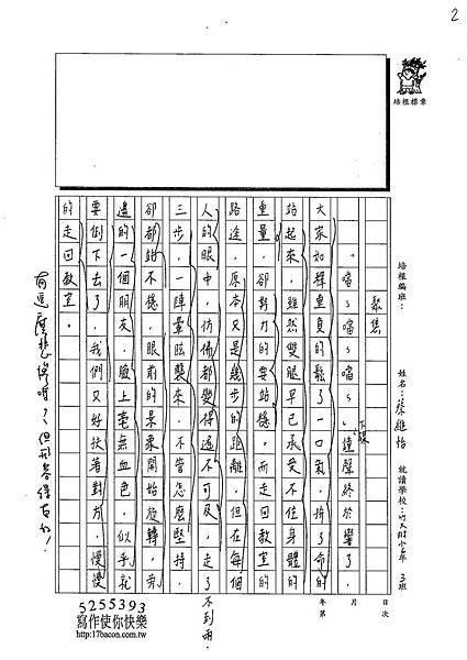 102W6307蔡維怡 (2)