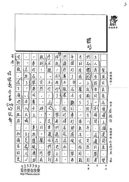 102W6307蔡維怡 (3)