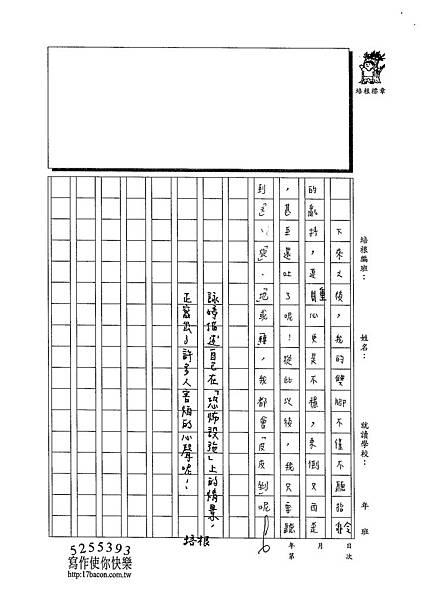 102W6307楊詠婷 (2)
