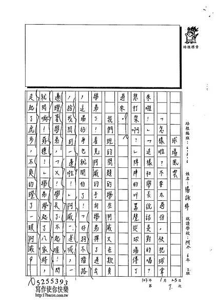 102W6307楊詠婷 (3)