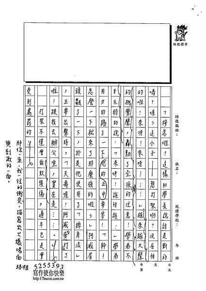102W6307楊詠婷 (4)