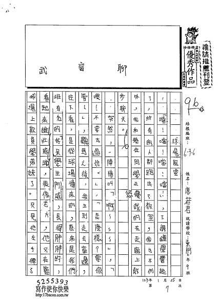102W6307廖若君  (1)