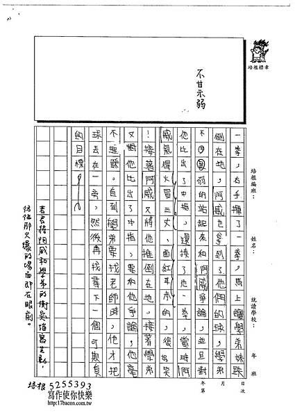 102W6307廖若君  (2)