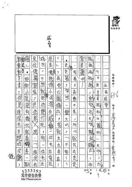 102W6307廖若君  (3)