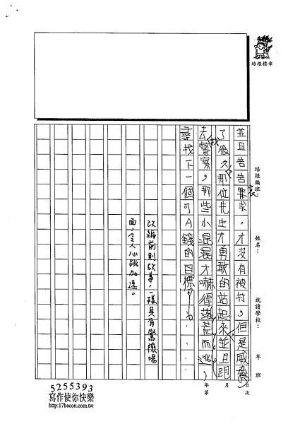 102W6307廖若君  (4)
