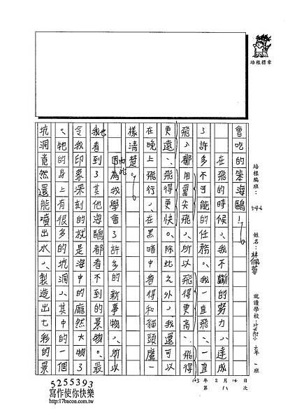 102W6308林佩蓉 (2)