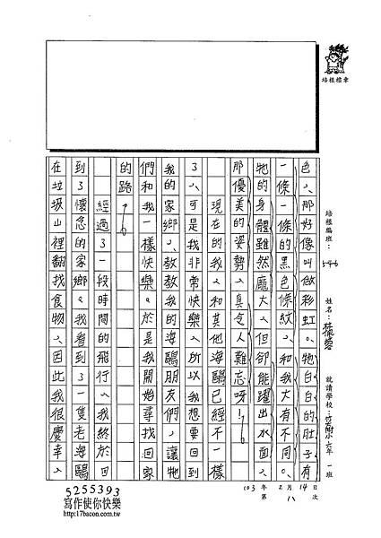 102W6308林佩蓉 (3)