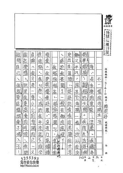 102W6308陳苑妤 (1)