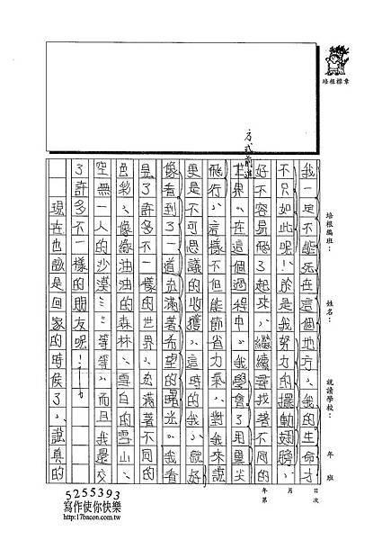 102W6308陳苑妤 (2)
