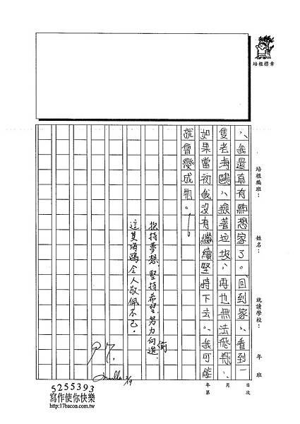 102W6308陳苑妤 (3)