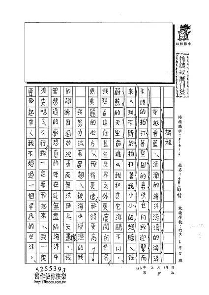 102W6308黃庭婕 (1)