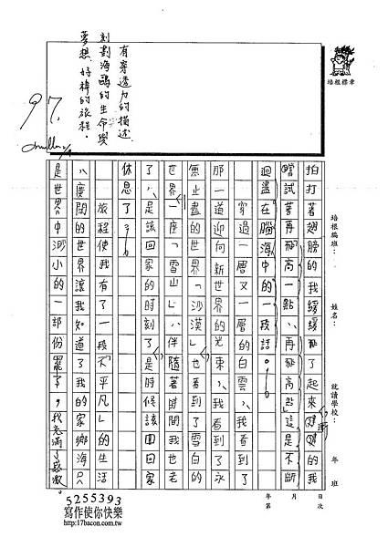 102W6308黃庭婕 (2)