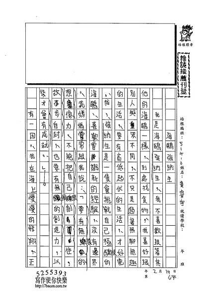 102W6308黃睿宇 (1)
