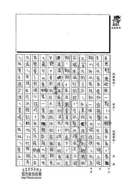 102W6308黃睿宇 (2)