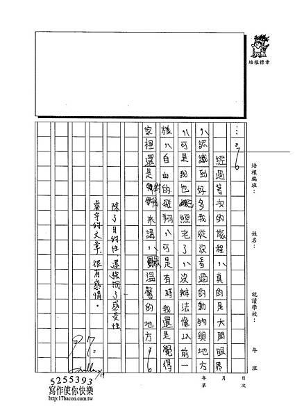 102W6308黃睿宇 (3)