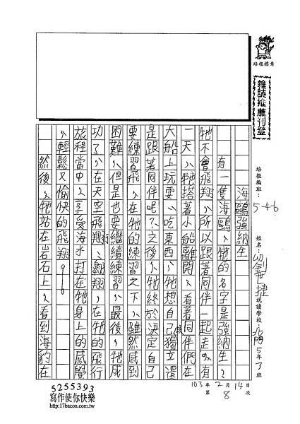 102W6308劉世捷 (1)