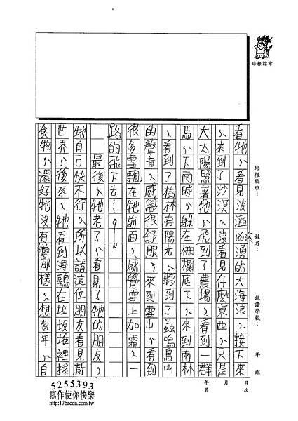 102W6308劉世捷 (2)