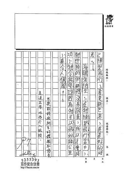 102W6308劉世捷 (3)