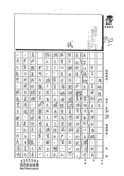 102W6308王則穎 (1)