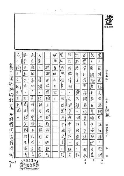 102W6308王則穎 (2)