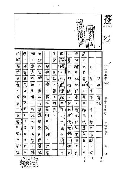 102W6308李沛芠 (1)