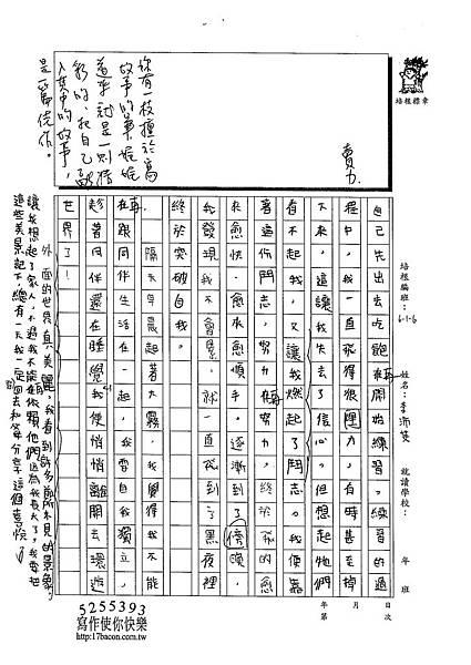 102W6308李沛芠 (2)