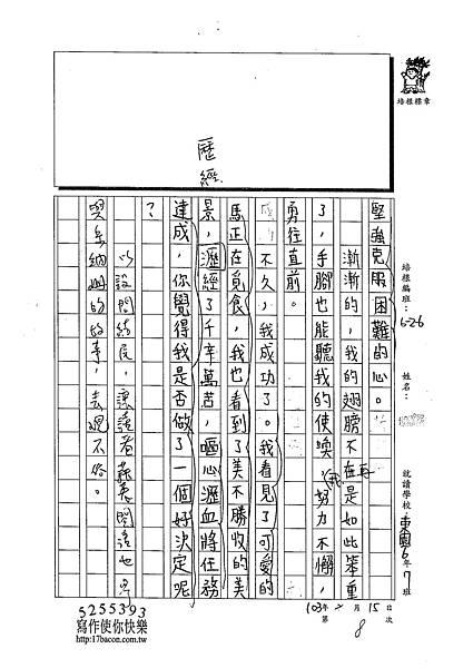 102W6308林品妤 (2)