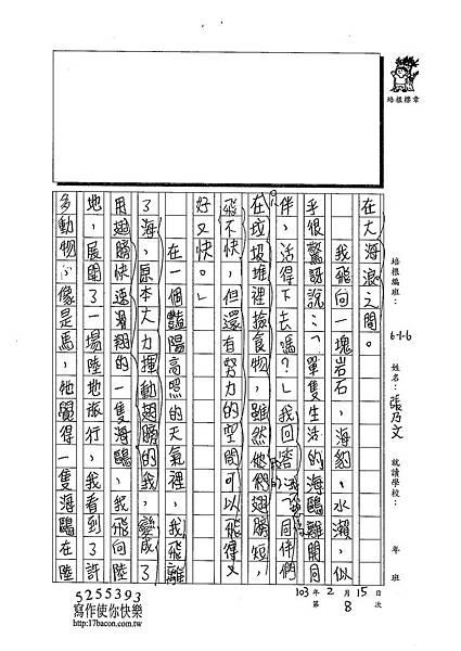 102W6308張乃文 (2)