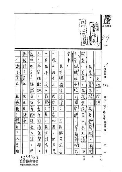 102W6308陳奕蓁 (1)