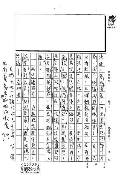 102W6308陳奕蓁 (2)