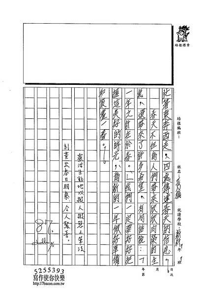 102WA307王乃綸 (2)