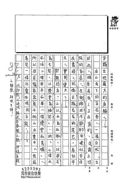 102WA307莊哲維 (2)