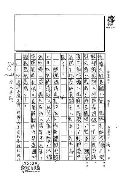 102WA307楊謹銘 (2)