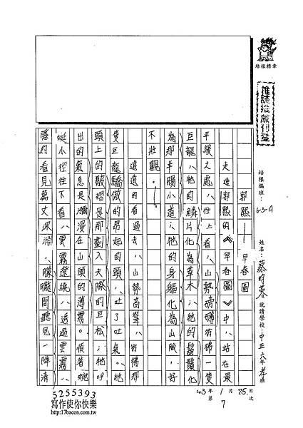 102WA307蔡昀蓉 (1)